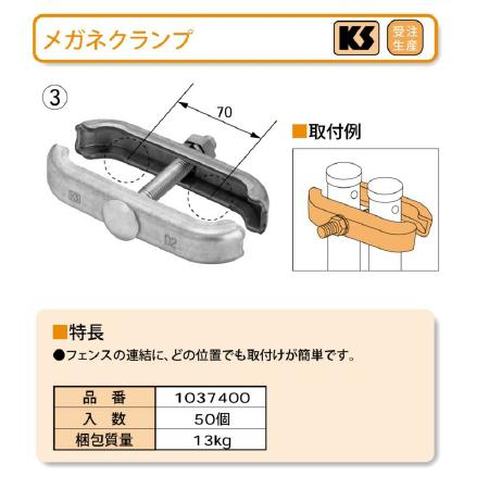 【国元商会 KS】 メガネクランプ 50個