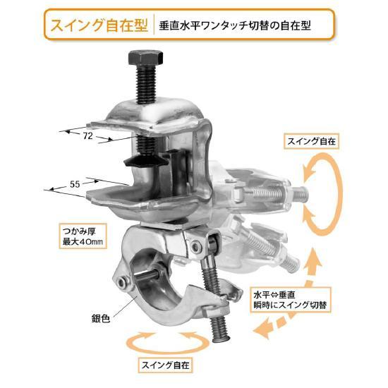 【国元商会 KS】 コ型クランプ [スイング自在型] 20個