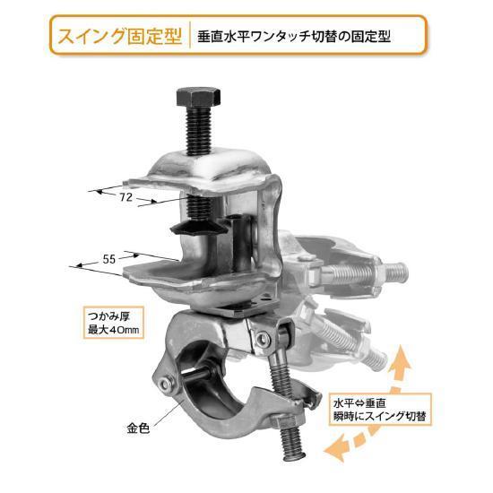 【国元商会 KS】 コ型クランプ [スイング固定型] 20個