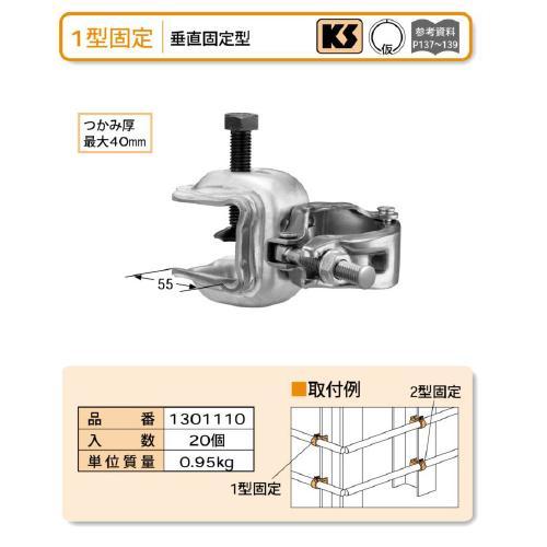 【国元商会 KS】 コ型クランプ [1型固定] 20個
