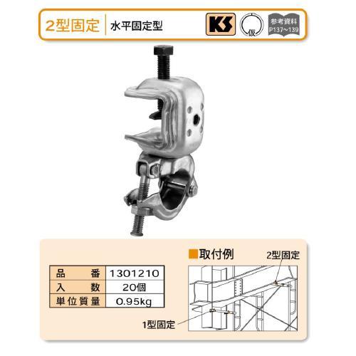 【国元商会 KS】 コ型クランプ [2型固定] 20個