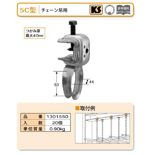 【国元商会 KS】 コ型クランプ [5C型] 20個