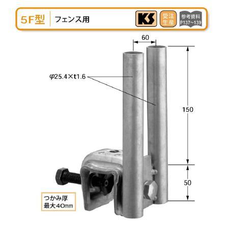 【国元商会 KS】 コ型クランプ [5F型] 10個