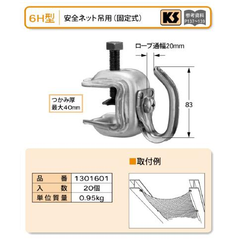 【国元商会 KS】 コ型クランプ [6H型] 20個