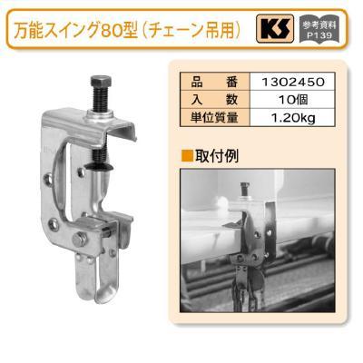 【国元商会 KS】 万能スイング [80型(チェーン吊用)] 10個