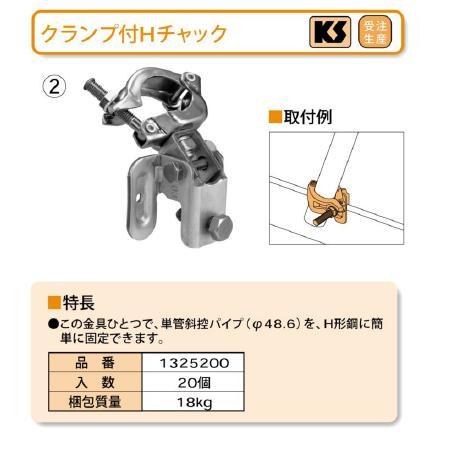 【国元商会 KS】 クランプ付Hチャック [U型] 20個