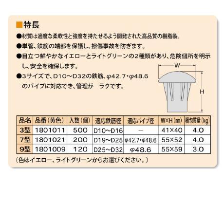 【国元商会 KS】 エンドキャップ [3型] 500個