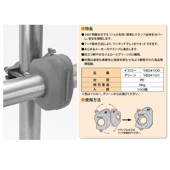 【国元商会 KS】 クランプ万能カバー [2型] 100個
