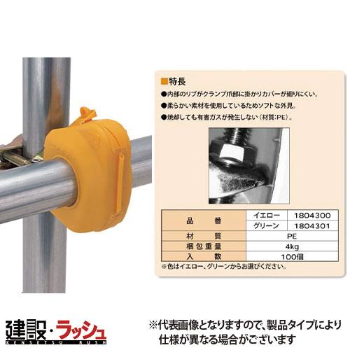 【国元商会 KS】 クランプ万能カバー [スポット] 100個