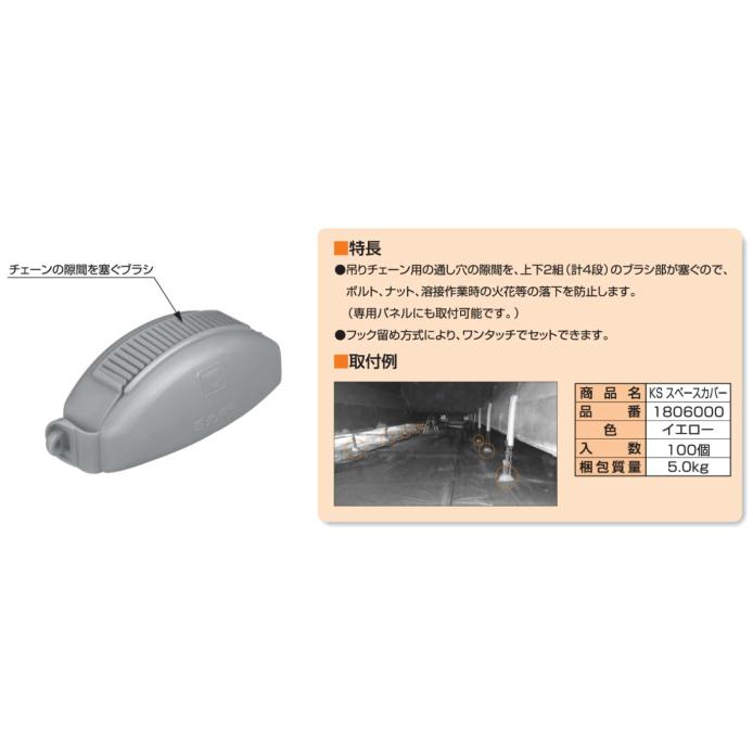 【国元商会 KS】 スペースカバー 100個