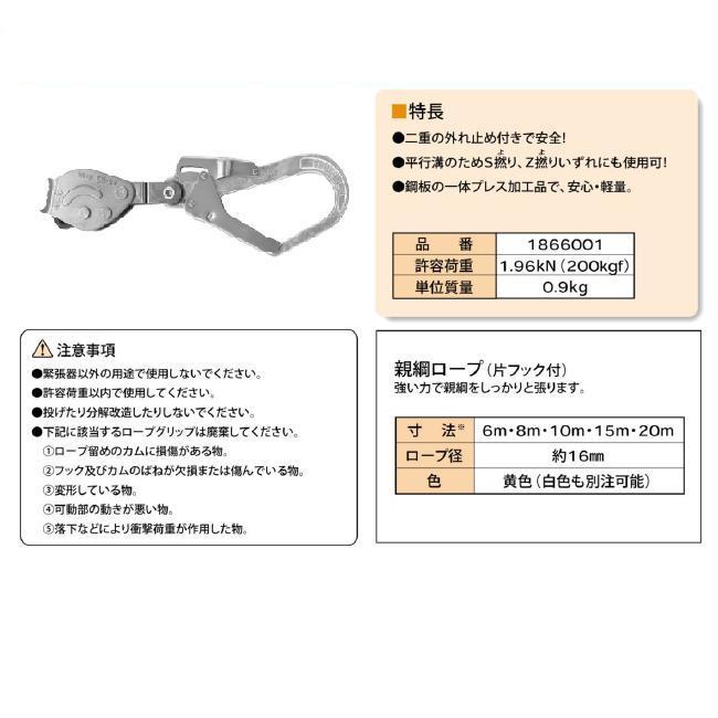 【国元商会 KS】 ロープグリップ [φ16] 20個