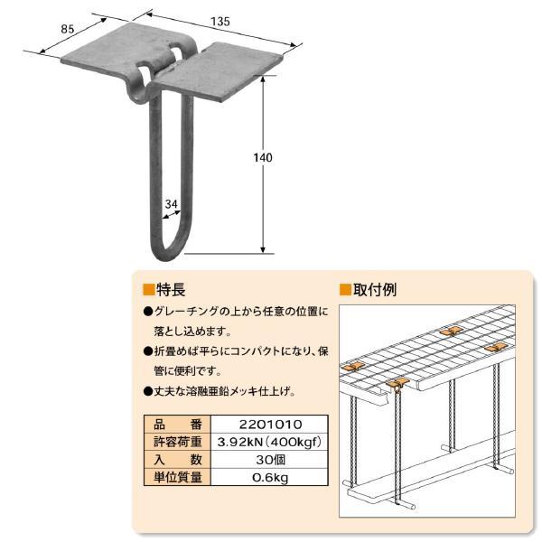【国元商会 KS】 グレーチング吊金具 30個