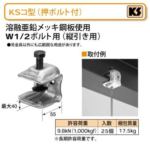 【国元商会 KS】 コ型(押しボルト付) 25個