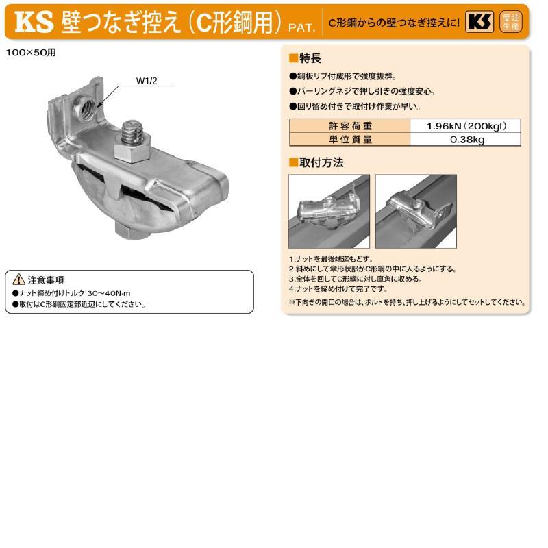 【国元商会 KS】 壁つなぎ控え(C形鋼用) 50個