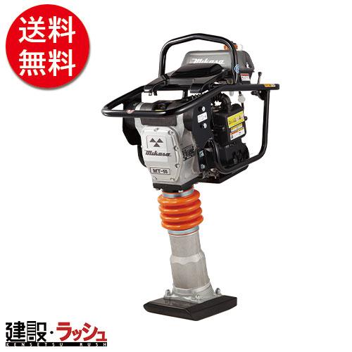 【三笠産業】 タンピングランマ― [MT-55H-SS] (静音型)