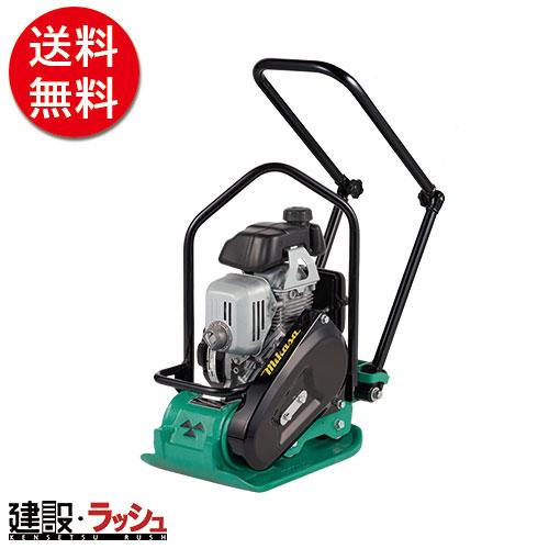 【三笠産業】 プレートコンパクター [MVC-40H] 中折ハンドル型