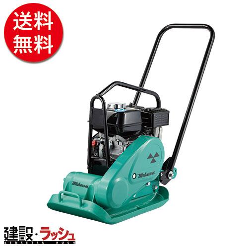【三笠産業】 プレートコンパクター [MVC-F60H]