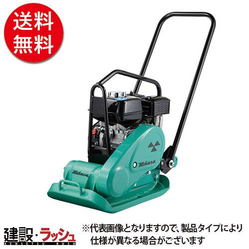 【三笠産業】 プレートコンパクター [MVC-F60H] 中折ハンドル型