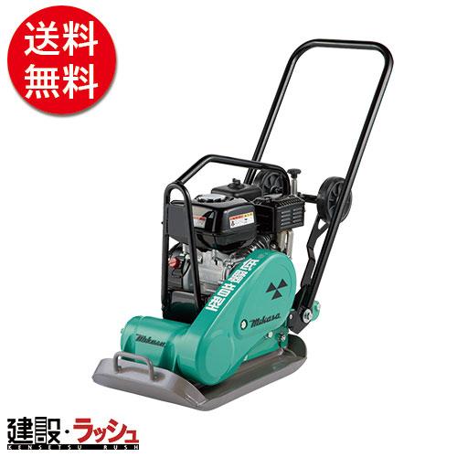 【三笠産業】 プレートコンパクター [MVC-F60HS] (回動式移動車付)