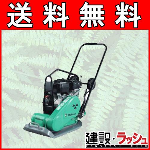 【三笠産業】 プレートコンパクター [MVC-F60H] (低騒音型)