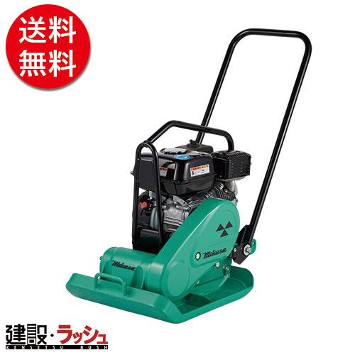 【三笠産業】 プレートコンパクター [MVC-F70H]