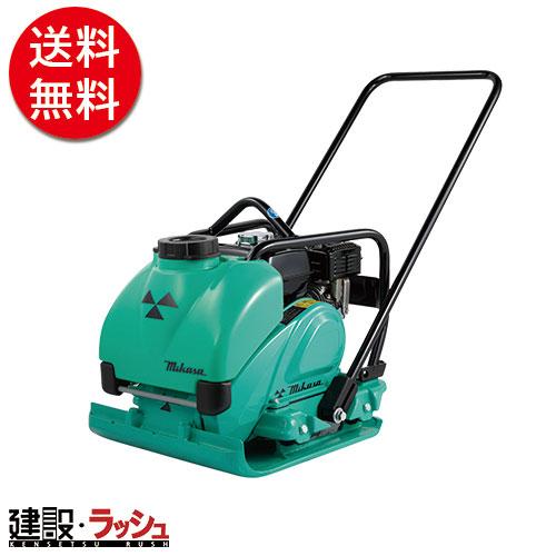 【三笠産業】 プレートコンパクター [MVC-T90H]