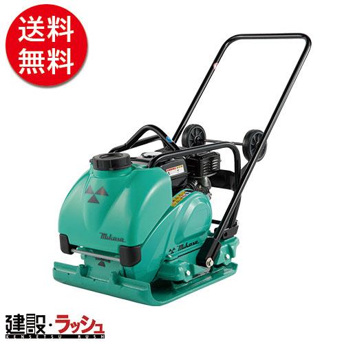 【三笠産業】 プレートコンパクター [MVC-T90H] 回動式移動車付