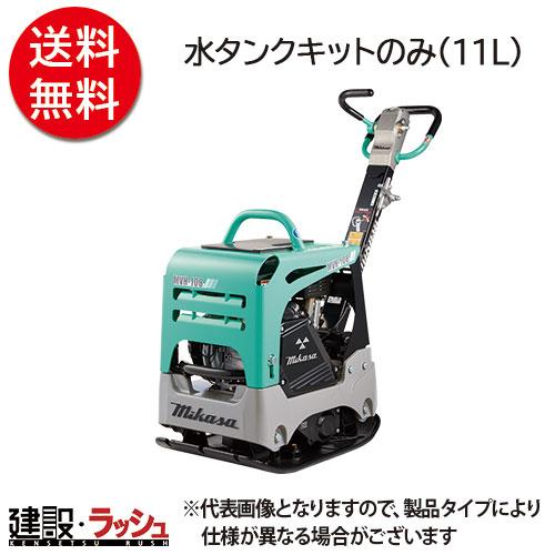 【三笠産業】水タンクキット 11L ※MVH-108・158用