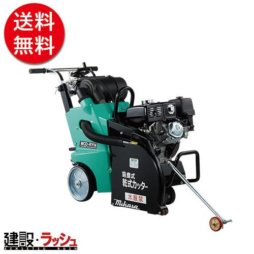 【三笠産業】吸塵式乾式カッター [MCD-RY14HS] ※集塵別置タンク別売り
