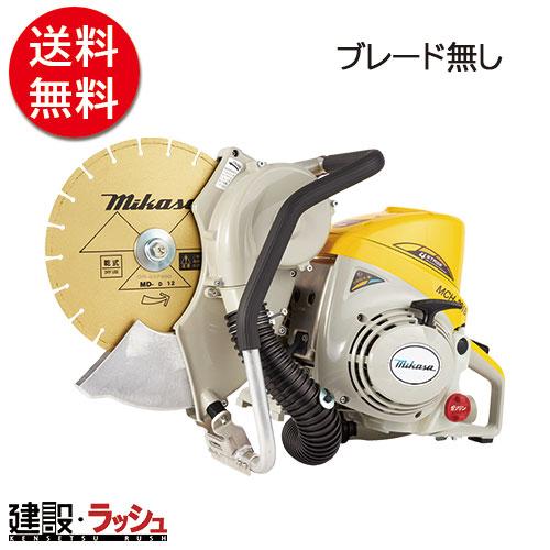 【三笠産業】 エンジンハンドカッター分離給油式 [MCH-301B] (集塵装置付き)※ブレード別売