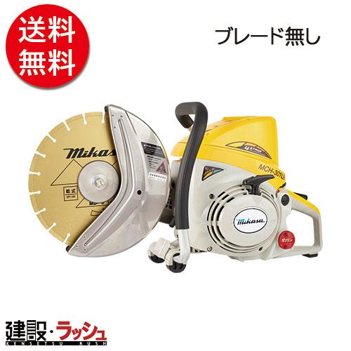【三笠産業】 エンジンハンドカッター分離給油式 [MCH-301LB] ※ブレード別売