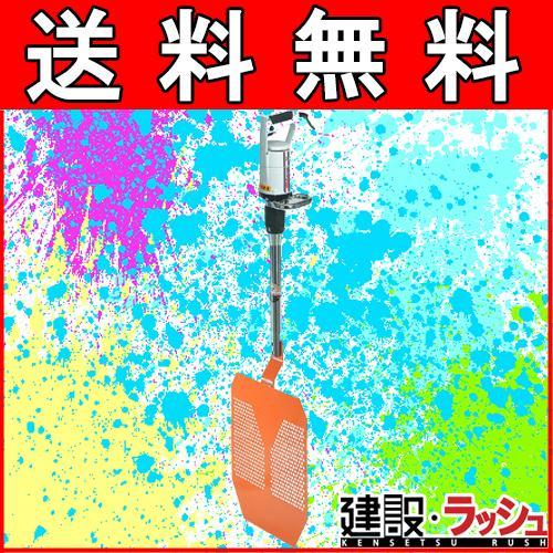 【三笠産業】法面バイブレーター[MGZ-N410A]