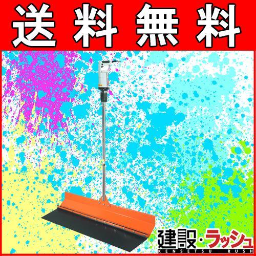 【三笠産業】土間仕上機[MGZ-W1000]
