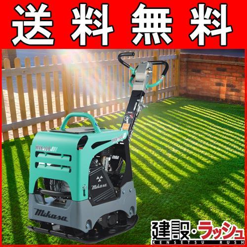 【三笠産業】バイブロコンパクター [MVH-108H]