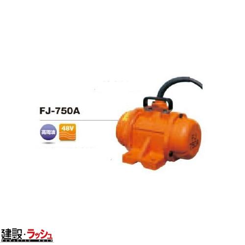 送料無料!【三笠産業】 高周波自振モーター [FJH-750A]
