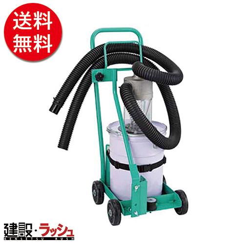 送料無料!【三笠産業】吸塵式乾式カッター [MCD-RY14] 用 集塵別置タンク
