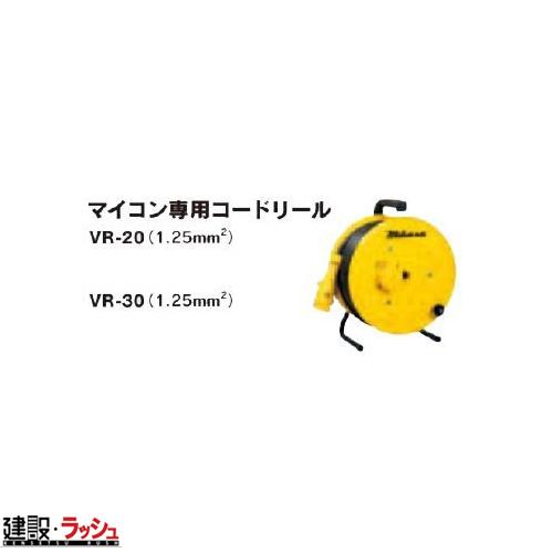 送料無料!【三笠産業】 マイコン専用コードリール 20m [VR-20]