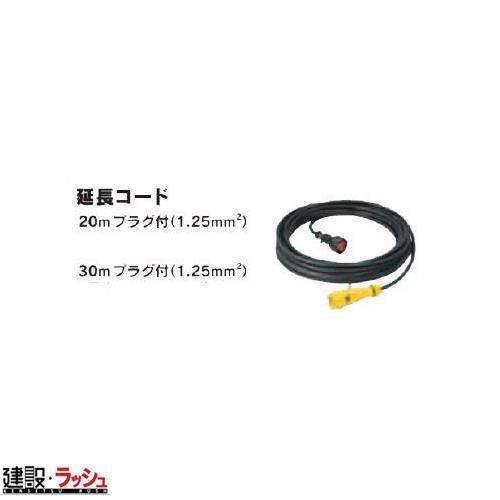 送料無料!【三笠産業】 マイコン専用延長コード 30m [VR-30m-code]