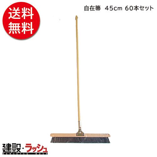 【送料無料 おまとめ便】 自在箒 45cm [60本] ほうき 掃除 清掃 業務用ほうき ちりとり 床