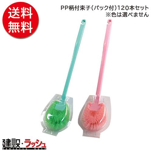 【送料無料 おまとめ便】 PP柄付束子(パック付) [120本] トイレ そうじ たわし 清掃 ブラシ