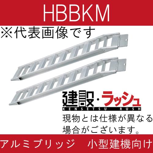 【長谷川工業】アルミブリッジ HBBKM 小型建機向け 鉄クローラ・ゴムクローラ兼用 全長3000x有効幅300(mm) 最大積載2.2t/セット(2本) ツメタイプ [HBBKM-300-30-2.2A] アルミブリッジ 歩み板 ラダー アルミラダー メーカー直送だから安心