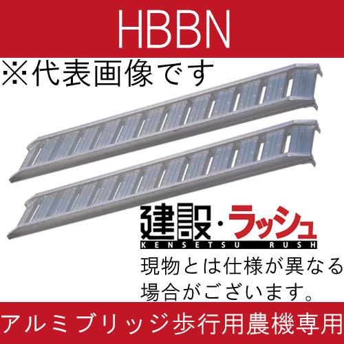 【長谷川工業】アルミブリッジ HBBN 歩行用農機専用 全長2110x有効幅250(mm) 最大積載0.5t/セット(2本) [HBBN-210-25-0.5] アルミブリッジ 歩み板 ラダー アルミラダー メーカー直送だから安心