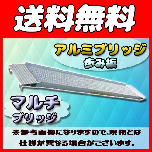 【日軽金アクト】マルチブリッジ・M-1 全長1870x有効幅300(mm) 最大積載0.5t/セット(2本)[M-1] アルミブリッジ 歩み板 ラダー アルミラダー メーカー直送だから安心