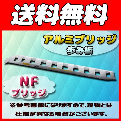 【日軽金アクト】NFブリッジ(ベロ式フックタイプ)全長2550x有効幅300(mm) 最大積載1.0t/セット(2本) [NF10-C8-30] アルミブリッジ 歩み板 ラダー アルミラダー メーカー直送だから安心
