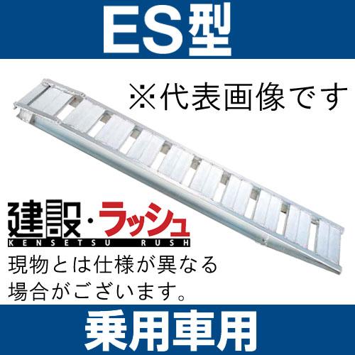 【昭和ブリッジ販売】ES型 アルミブリッジ (ツメタイプ) 全長3600x有効幅400(mm) 最大積載2.0t/セット [ES-360-40-2.0] アルミブリッジ 歩み板 ラダー アルミラダー メーカー直送だから安心