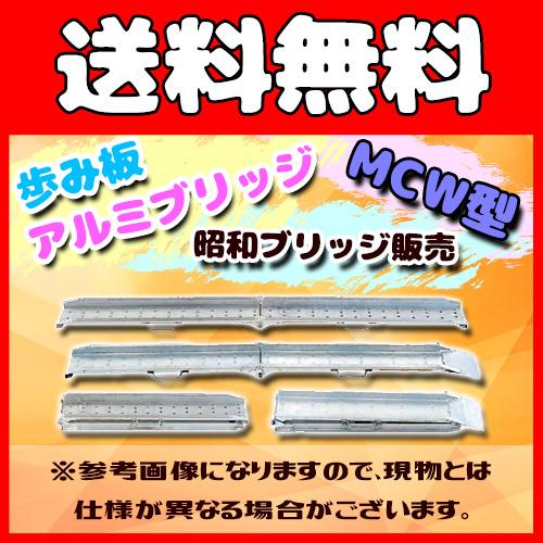 【昭和ブリッジ販売】MCW型 アルミブリッジ (ツメタイプ) 全長2100x有効幅240(mm) 最大積載300kg/本 [MCW-210] アルミブリッジ 歩み板 ラダー アルミラダー メーカー直送だから安心