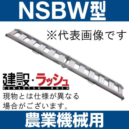 【昭和ブリッジ販売】NSBW型 アルミブリッジ (ツメタイプ) 有効長2700x有効幅300(mm) 最大積載0.8t/セット [NSBW-270-30-0.8] アルミブリッジ 歩み板 ラダー アルミラダー メーカー直送だから安心