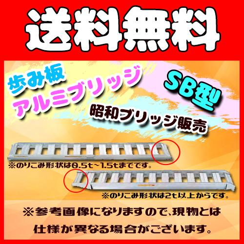 【昭和ブリッジ販売】SB型 アルミブリッジ (ツメタイプ) 有効長2420x有効幅300(mm) 最大積載1.5t/セット(2本) [SB型-240-30-1.5] アルミブリッジ 歩み板 ラダー アルミラダー メーカー直送だから安心