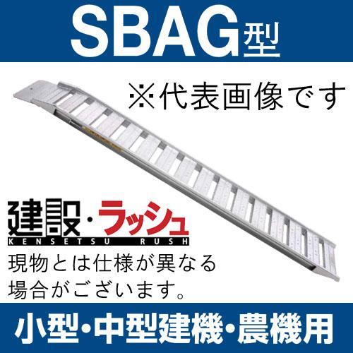 【昭和ブリッジ販売】SBAG型 アルミブリッジ (セーフベロタイプ) 有効長3000×有効幅400(mm) 最大積載5.0t/セット(2本) [SBAG-300-40-5.0] アルミブリッジ 歩み板 ラダー アルミラダー メーカー直送だから安心