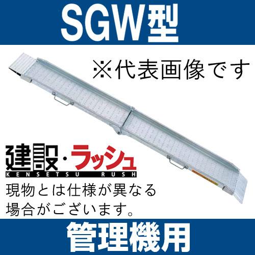 【昭和ブリッジ販売】SGW型 アルミブリッジ (セーフベロタイプ) 全長2220x有効幅300(mm) 最大積載0.3t/セット(2本) [SGW-210-30-0.3S] アルミブリッジ 歩み板 ラダー アルミラダー メーカー直送だから安心